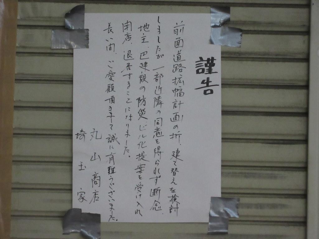 埼玉家(練馬)