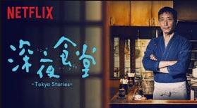Netflix深夜食堂