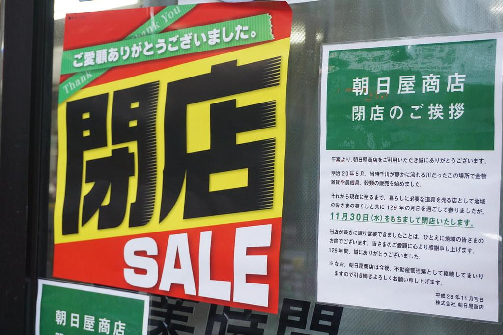 朝日屋商店(練馬)