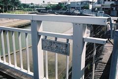 Nameboard 'KEIBIN Bridge' of Keibin Bridge(1610-3-020015)