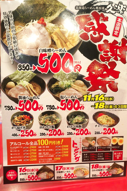 北海道らーめん奥原流 久楽 本店 _02