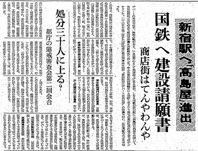 西武新宿線 国鉄新宿駅乗り入れ計画 (67)