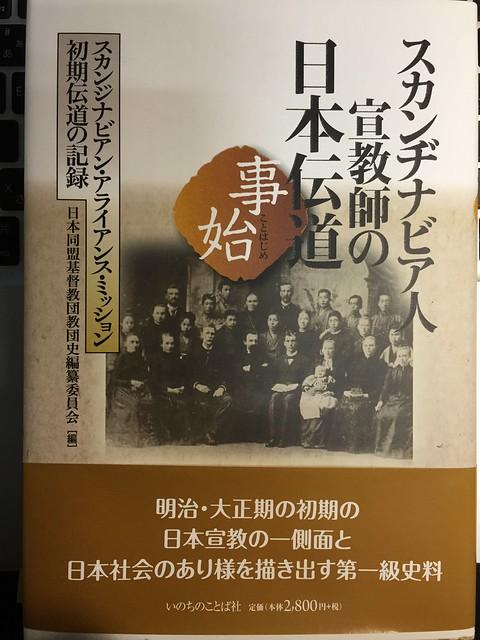 スカンヂナビア人宣教師の日本伝道事始