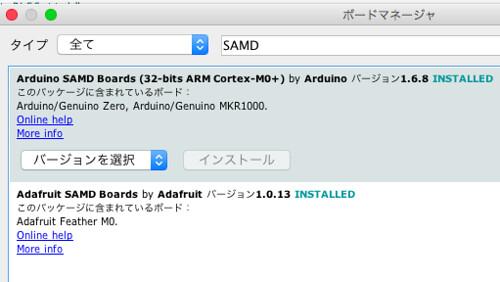 Arduino/Adafruit SAMDボード