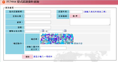 NCC 型式認證資料查詢