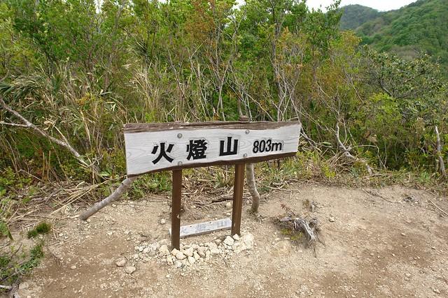 """Mountain-climbing """"HITOMOSHIYAMA"""""""