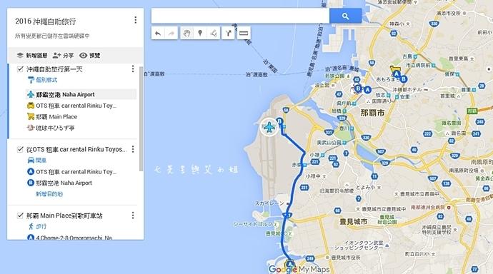23 自助旅遊規劃不求人 用 Google Map 製作專屬於自己的旅行地圖 沖繩自由行