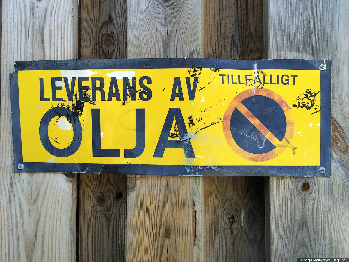 stockholm_sloyanka_4-9