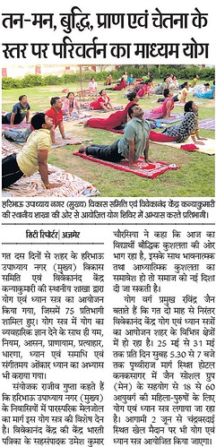 Yoga-Media-Ajmer-Rajasthan-May2016