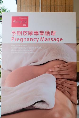 我是孕媽咪不是黃臉婆 台南艾美佳孕婦臉部保養課程分享 (3)