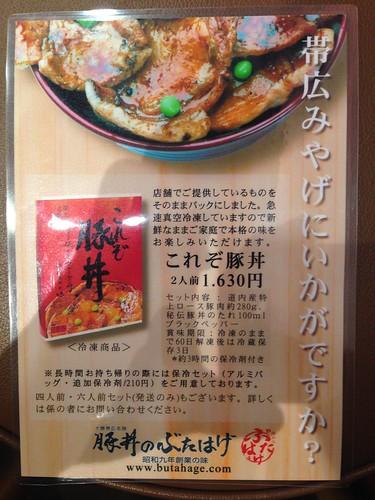 hokkaido-obihiro-butahage-menu03