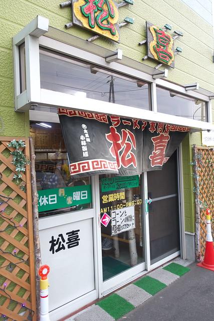 松喜_01