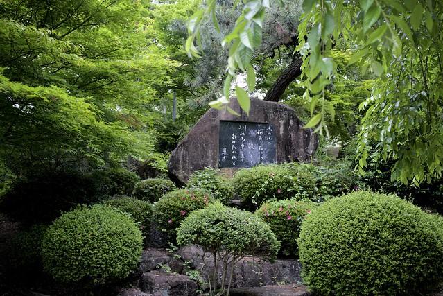 尾関山公園 中村憲吉歌碑