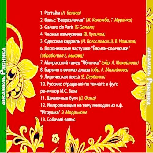"""Ансамбль """"Рябинка"""" Русская инструментальная музыка 27796672972_fc8b01094b_o"""