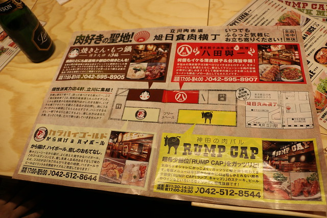 旭日食肉横丁 立川 立川肉市場