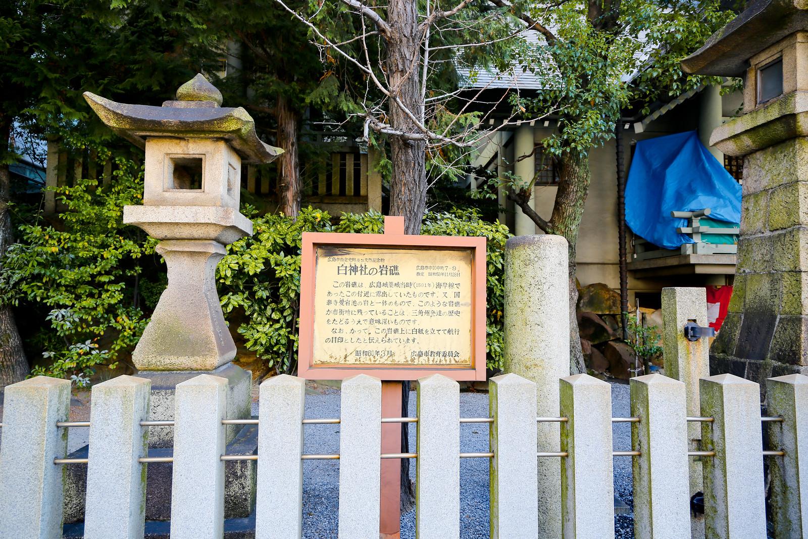 廣島旅行 44