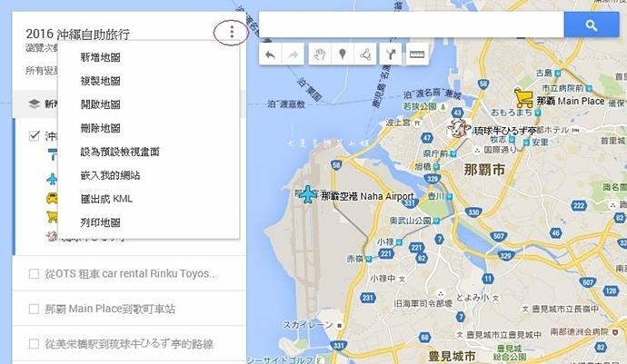 33 自助旅遊規劃不求人 用 Google Map 製作專屬於自己的旅行地圖 沖繩自由行