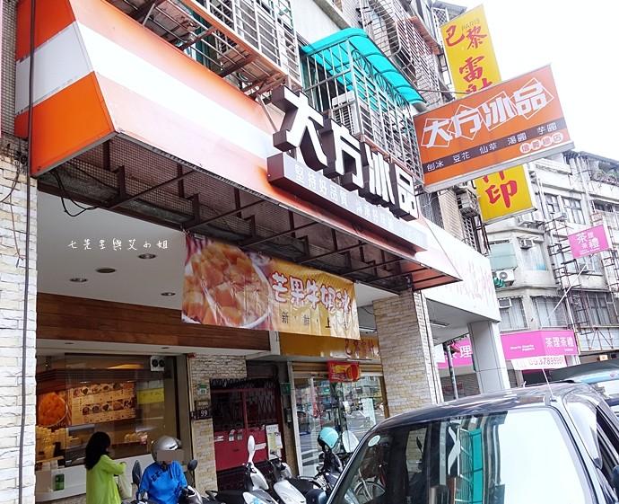 1 大方冰品 台北信義區美食