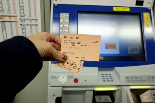 tokyo rail ticket