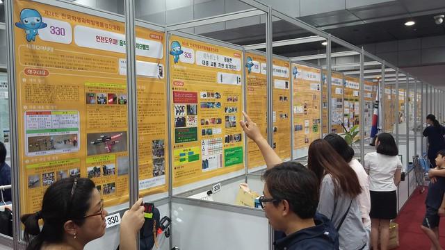 전국학생과학발명품경진대회