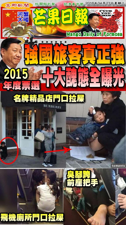 160427芒果日報--支那新聞--強國旅客真正強,十大醜態全曝光