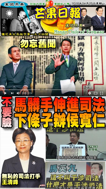 160425芒果日報--黨國黑幕--馬髒手伸進司法,下條子辦侯寬仁
