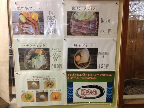 oita-beppu-satonoeki-kannawa-jodekiya-menu02