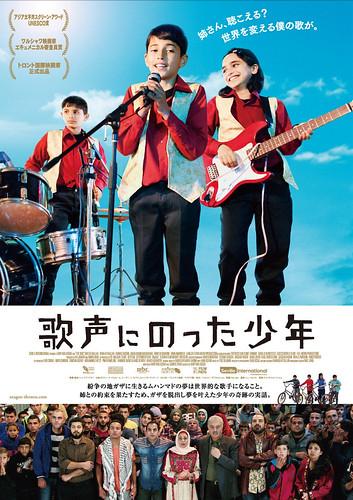 映画『歌声にのった少年』ポスター