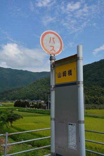 山崎橋バス停