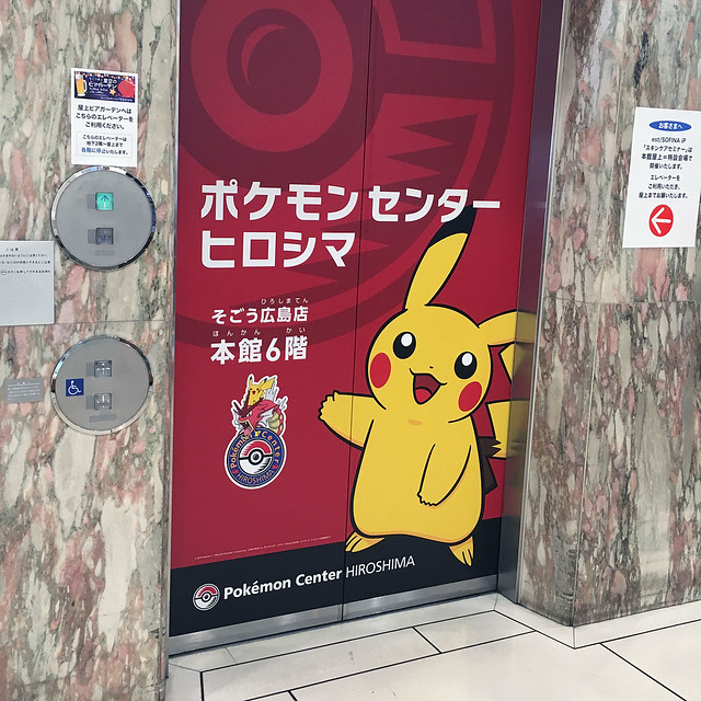 Pokemon Center Hiroshima
