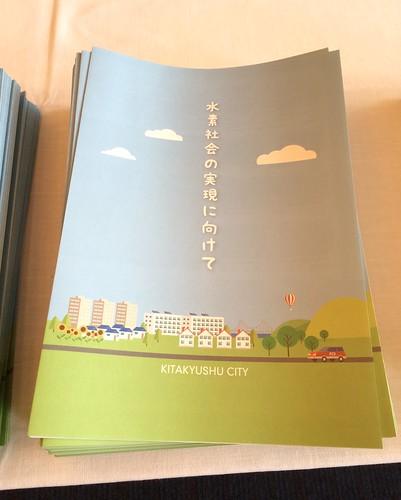 水素社会の実現に向けて 北九州市
