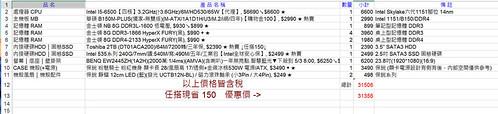 2016_0605_妹妹採購新電腦線上報價單