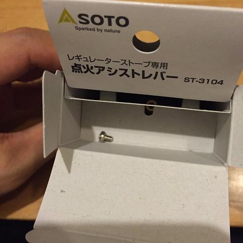 SOTO レギュレーターストーブST-310専用 点火アシストレバー ST-3104