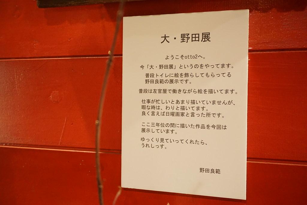 OTTO2(江古田)