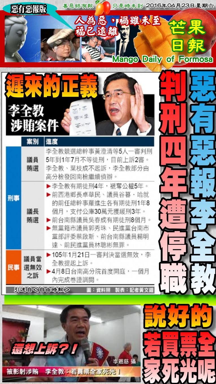160423芒果日報--政經新聞--惡有惡報李全教,判刑四年遭停職