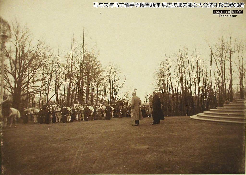 1895年奥莉佳女大公皇村洗礼01