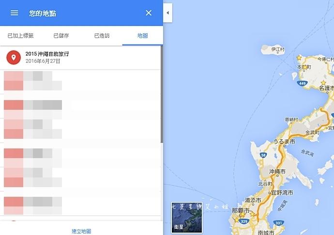 2 自助旅遊規劃不求人 用 Google Map 製作專屬於自己的旅行地圖 沖繩自由行