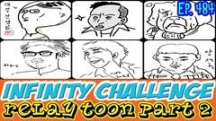 Infinity Challenge Ep.484