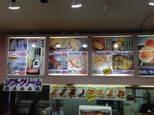 hokkaido-teshikaga-lake-mashu-shop-menu01