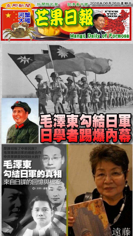 160626芒果日報--支那新聞--毛澤東勾結日軍,日學者踢爆內幕