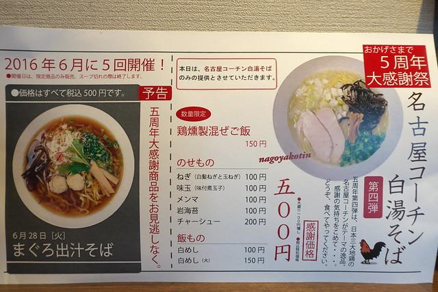 麺やハレル家 5周年感謝祭 名古屋コーチン白湯そば_02
