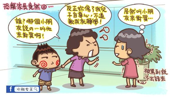 港台移民生活圖文4