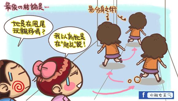 搞笑生活圖文漫畫4