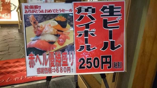 のん太鮨 紙屋町店