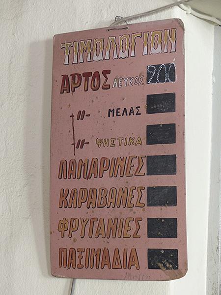 timologion