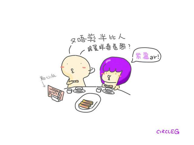 CIRCLEG 小繪圖 05072016   紫薯春卷阿!!(CUTTED) (2)