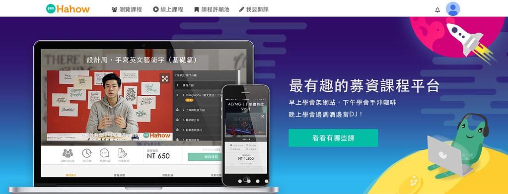 Hahow平台示意圖