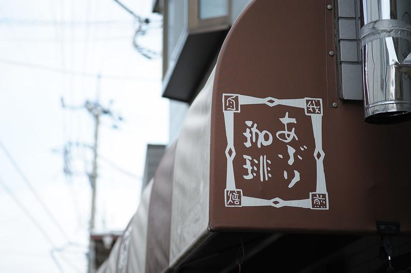 """Caffee""""あぶり珈琲"""""""