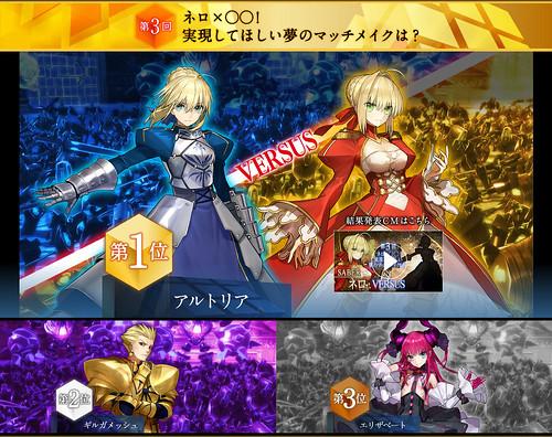 Fate_Extella_Servant_Festa_Versus_Result