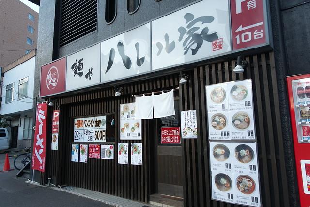 麺やハレル家 5周年感謝祭 名古屋コーチン白湯そば_01